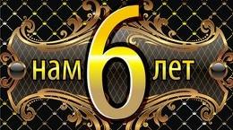 6 лет ночному клубу «Опера»