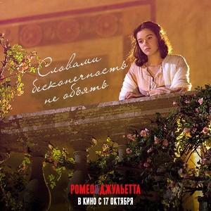 «РОМЕО И ДЖУЛЬЕТТА» - величайшая история любви всех времен