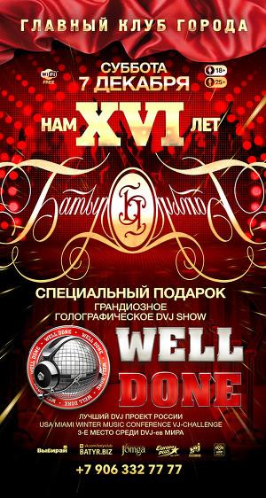 """БАТЫР"": НАМ XVI ЛЕТ"