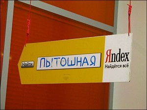 «Яндекс» определил самые популярные запросы казанцев в 2013 году