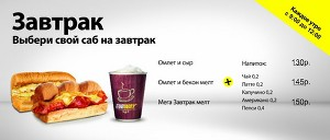 subways problem for breakfast market Fast food market definition fast food restaurant fast food restaurants feature a common menu above the counter and provide no of subway, its closest competitor.