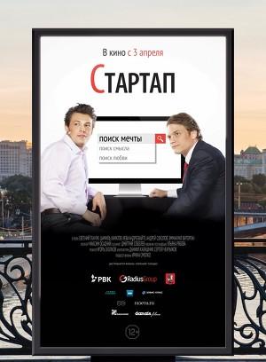 Как появлялись первые IT-компании в России