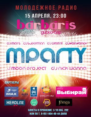 MPARTY — по-настоящему молодёжная вечеринка!
