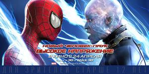 «НОВЫЙ ЧЕЛОВЕК-ПАУК: ВЫСОКОЕ НАПРЯЖЕНИЕ» в формате IMAX 3 D