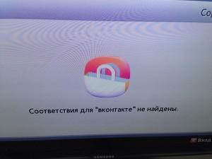 Samsung удалила с телевизоров пользователей приложение «ВКонтакте»
