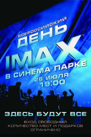 Первый Всероссийский День IMAX в СИНЕМА ПАРКЕ 26 июля 2014
