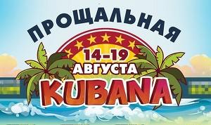 KUBANA-2014: прощальный музыкальный марафон на Черном море!