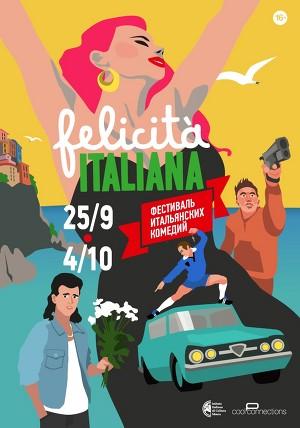 Фестиваль Итальянских комедий