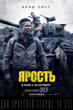 Фильм «ЯРОСТЬ» в формате IMAX
