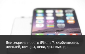 В сеть просочились характеристики iPhone 7
