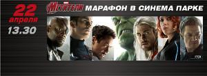 Сегодня в 13:30 начнется  Марафон Мстителей в СИНЕМА ПАРКЕ!