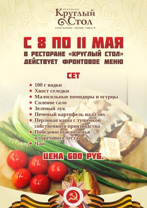 Ресторан Круглый сто»