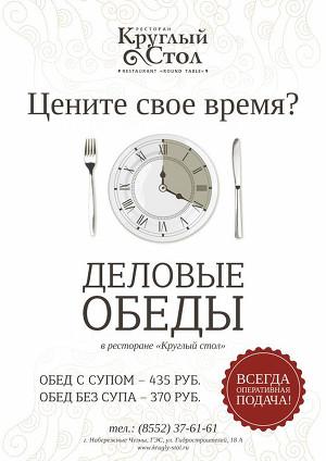 """Ресторан """"Круглый стол"""""""