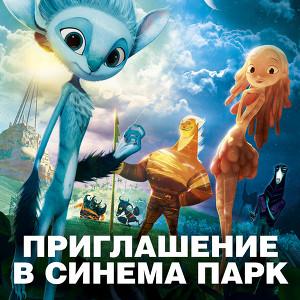 СИНЕМА ПАРК и радиостанция «Юмор ФМ »
