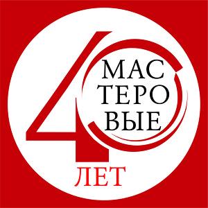 театру «Мастеровые» исполняется 40 лет