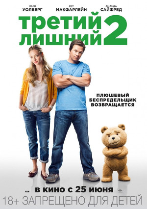 Комедия «Третий Лишний-2»