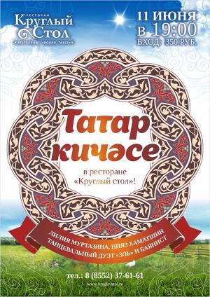 Татар кичәсе