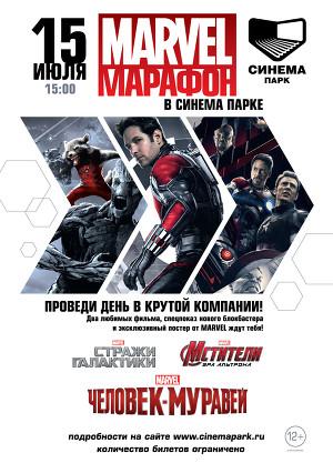 Киномарафон Marvel в СИНЕМА ПАРКЕ