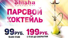 Паровой коктейль 99 руб от Lounge Bar Shisha