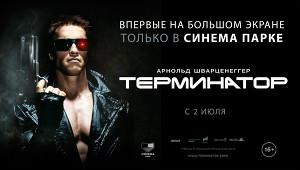 Премьера легендарного «Терминатора»