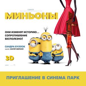 Премьерный показ Миньонов