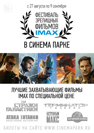 IMAX в СИНЕМА ПАРКЕ