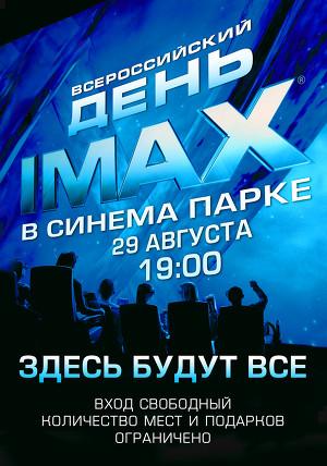 Всероссийский День IMAX® в СИНЕМА ПАРКЕ