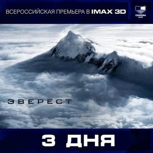 Блокбастера «Эверест» в IMAX 3D