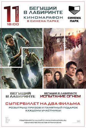 До Всероссийского киномарафона «Бегущий в лабиринте: Испытание огнем» осталось 5 дней!