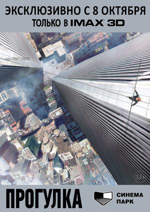 Премьера фильма «Прогулка» в IMAX 3D
