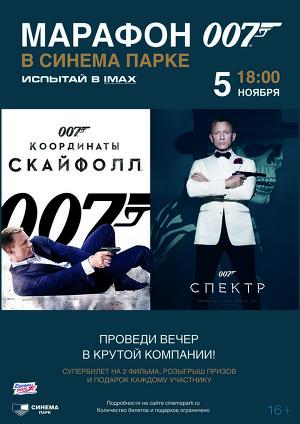 Киномарафон 007