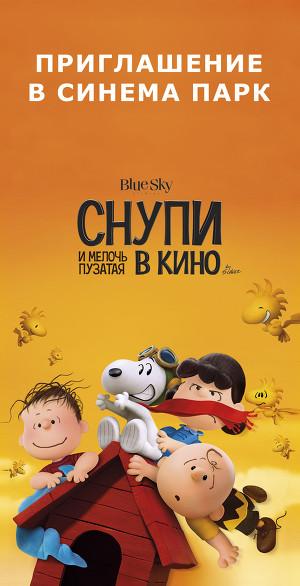 12 декабря грандиозные «КиноЁлки» и суперпремьера анимационной комедии «Снупи и мелочь пузатая в кино» в СИНЕМА ПАРК