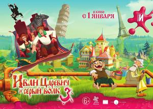 """""""Иван Царевич и серый волк - 3"""" в Иллюзиуме!"""