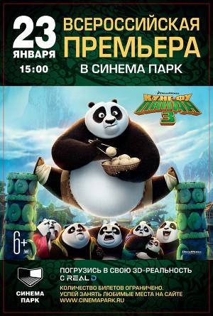 Спеши увидеть раньше всех «Кунг-фу Панда 3»