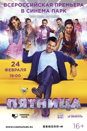 Премьерный показ  фильма «ПЯТНИЦА»