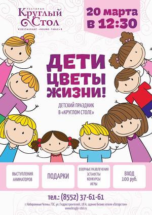 Праздник «Дети цветы жизни»