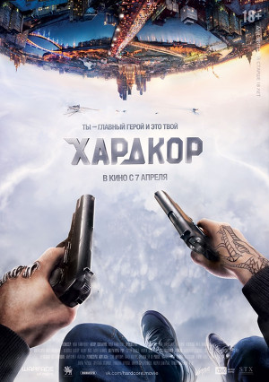 Премьера фантастического боевика «Хардкор»