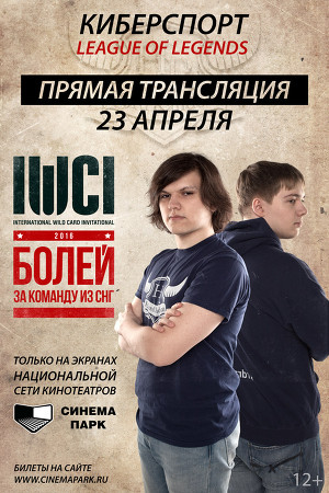 Турнир League of Legends