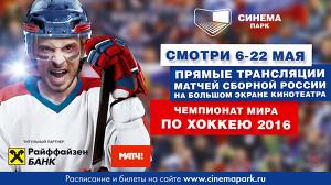 Чемпионат мира по хоккею 2016!