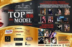 Финал конкурса Next Top Model 2016!