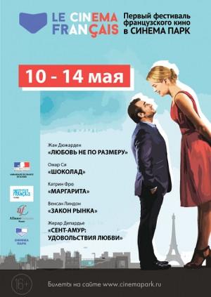 Первый фестиваль французского кино
