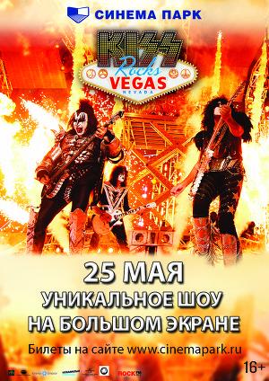 Показ фильма-концерта KISS rocks Vegas