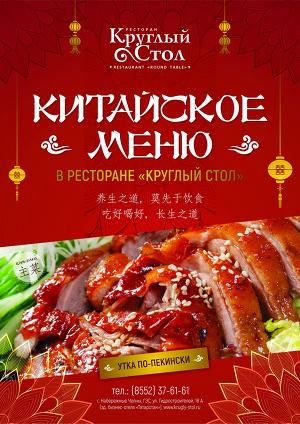 Официальный запуск китайского меню