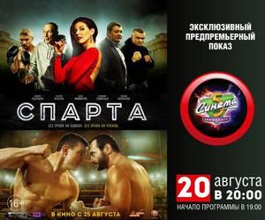Премьера фильма  «СПАРТА»