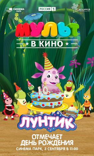 День рождения ЛУНТИКА!