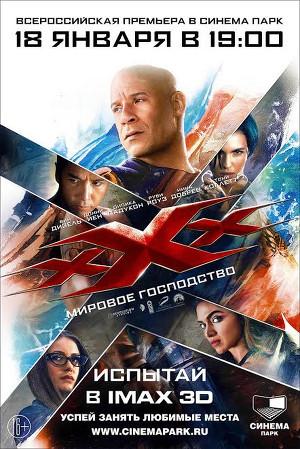 Экшн-триллер «Три Икса: Мировое господство»