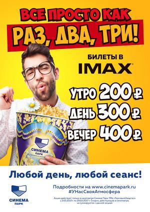 IMAX-Весенний призыв!