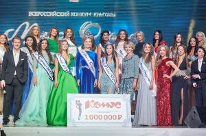 Всероссийский Конкурс красоты «Мисс Офис»