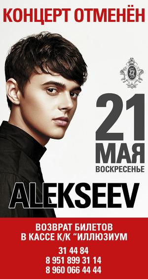 ALEKSEEV Концерт отменён
