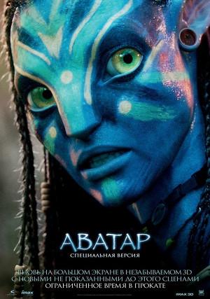 НЕ ПРОПУСТИ «Аватар» в суперформате IMAX 3D!